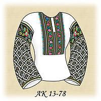 Заготовка женской сорочки для вышивания АК 13-78 Ветер Карпат