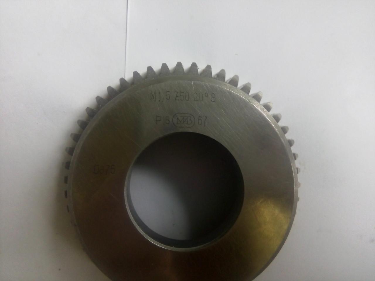 Долбяк чашечный М 1,5  z50  d20 град  P18  дел. диаметр75