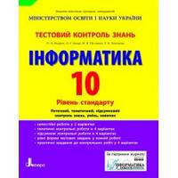 Тестовий контроль знань. Інформатика. 10 кл.Автори: Бодрик О. О.