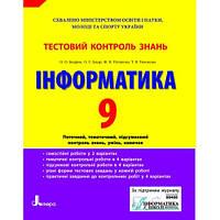 Тестовий контроль знань. Інформатика. 9 кл.Автори: Бодрик О. О.
