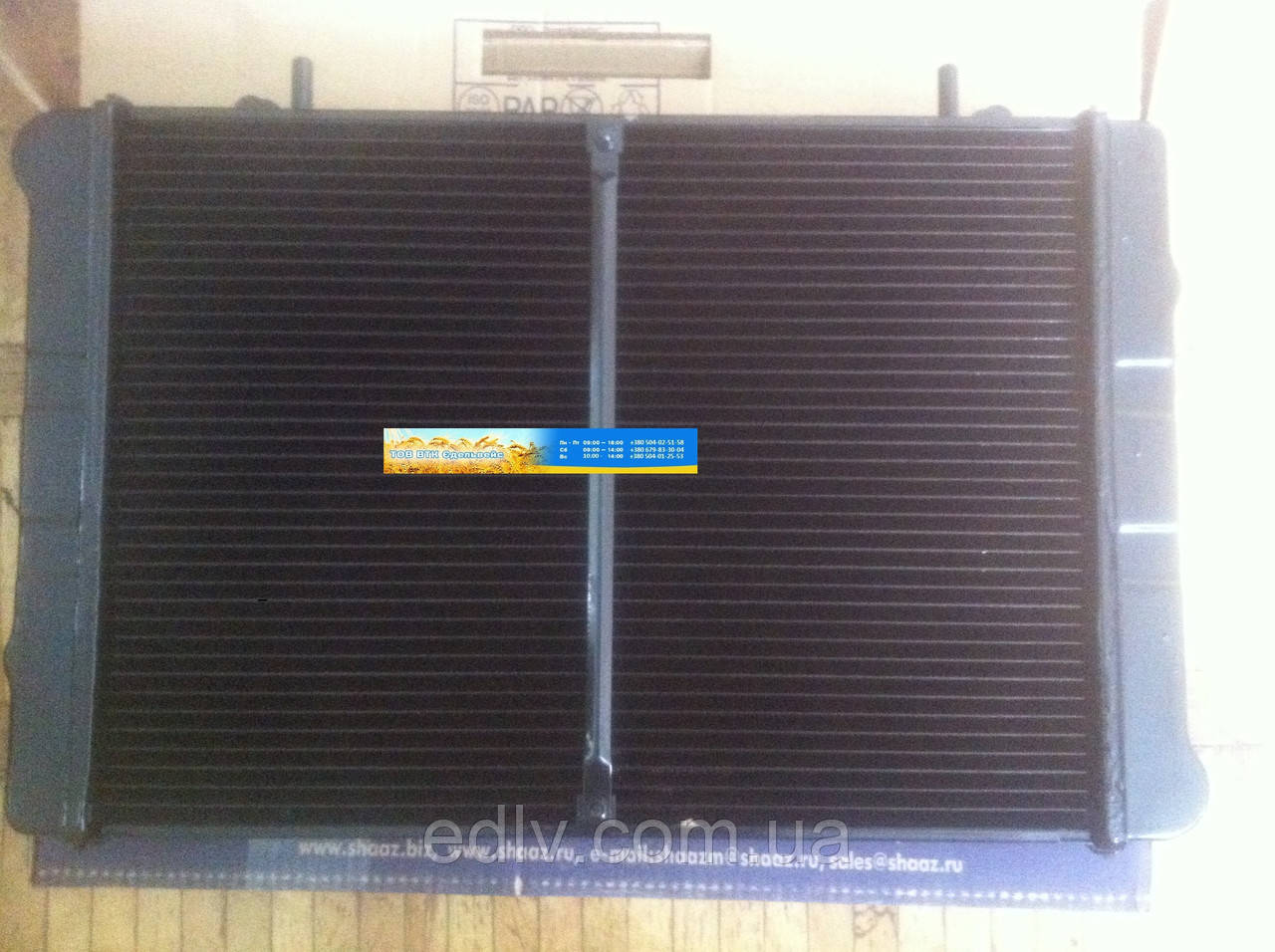 Радиатор вод. охлажд. ГАЗЕЛЬ-БИЗНЕС (2-х рядн.) двиг.4216 (пр-во ШААЗ) 33027-1301010