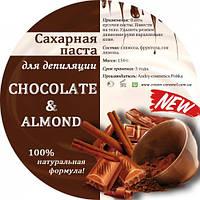 Паста для шугаринга шоколад, 600 г