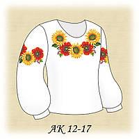 Заготовка сорочки для девочки для вышивания АК 12-17 Солнечное Лето