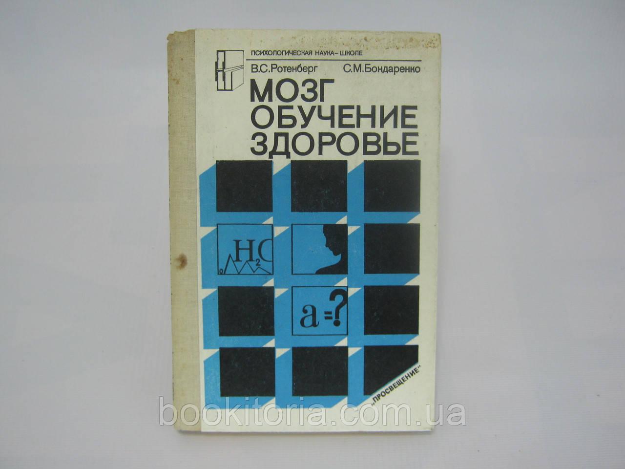 Ротенберг В.С. и др. Мозг. Обучение. Здоровье (б/у).