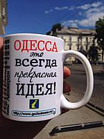 """Чашка """"Одесса"""", фото 1"""