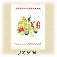 Заготовка пасхального рушника для вышивания АК 16-04