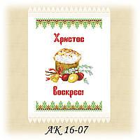 Заготовка пасхального рушника для вышивания АК 16-07