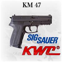 Пневматический пистолет KWC KM-47 sig sauer