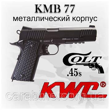 Пневматический пистолет KWC Colt 1911 KMB 77