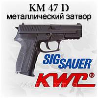 Пневматический пистолет KWC KM47-D sig sauer , металлический затвор