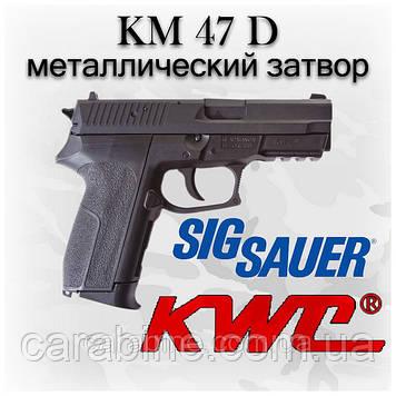Пневматический пистолет KWC Sig Sauer 2022 KM47DHN Зиг Зауэр газобаллонный CO2, металлический затвор
