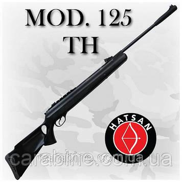 Пневматическая винтовка Hatsan 125 TH super magnum (Хатсан 125 ТШ)
