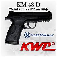 Пневматический пистолет KWC KM48D Smith&Wesson  металлический затвор