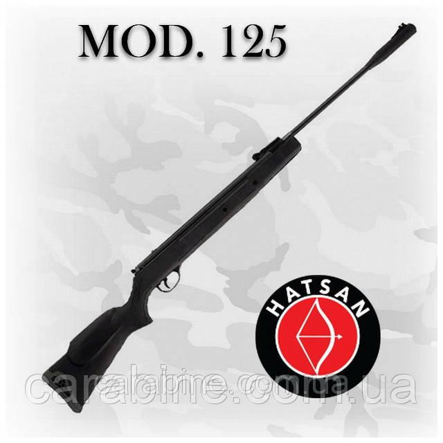 Пневматична гвинтівка HATSAN 125 супер магнум класу (Хатсан 125)