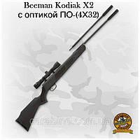 Beeman Kodiak X2 с оптикой ПО-(4Х32)