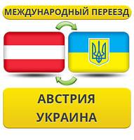 Международный Переезд из Австрии в Украину