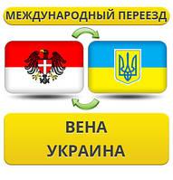 Международный Переезд из Вены в Украину