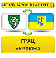 Международный Переезд из Граца в Украину