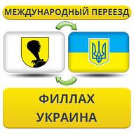 Международный Переезд из Филлаха в Украину