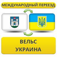 Международный Переезд из Вельс в Украину