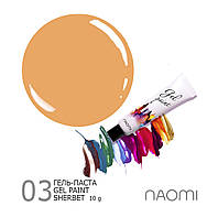 ГЕЛЬ-ПАСТА NAOMİ GEL PAINT 03 SHERBET