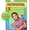 Підручник Математика 5 клас Нова програма Авт: Істер О. Вид-во: Генеза