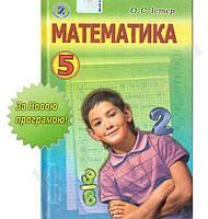Підручник Математика 5 клас Нова програма Авт: Істер О. Вид-во: Генеза, фото 1