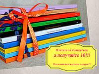 10 книг по цене девяти