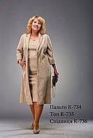 Блуза РОЛАДА