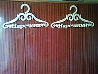 """Заготовка из фанеры плечики свадебные """"Наречена/Наречений"""" комплект"""