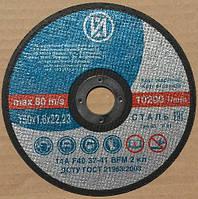 Отрезной круг по металлу ИАЗ 150*1,6*22,2