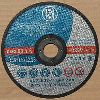 Отрезной круг по металлу ИАЗ 150*2,0*22,2