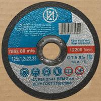 Зачистной круг по металлу ИАЗ 125*6,0*22,2