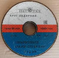 Зачистной круг по металлу ИАЗ 125*25*32