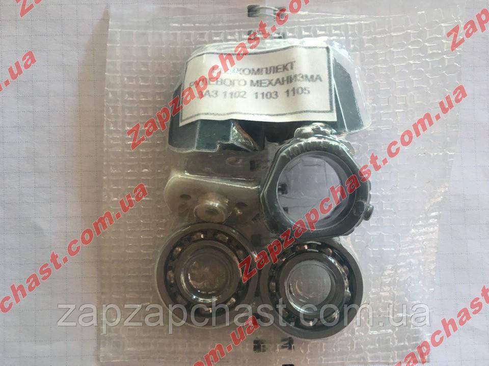 Ремкомплект рулевой рейки Заз 1102 1103 таврия славута фирменный (с подшипником 8мм)