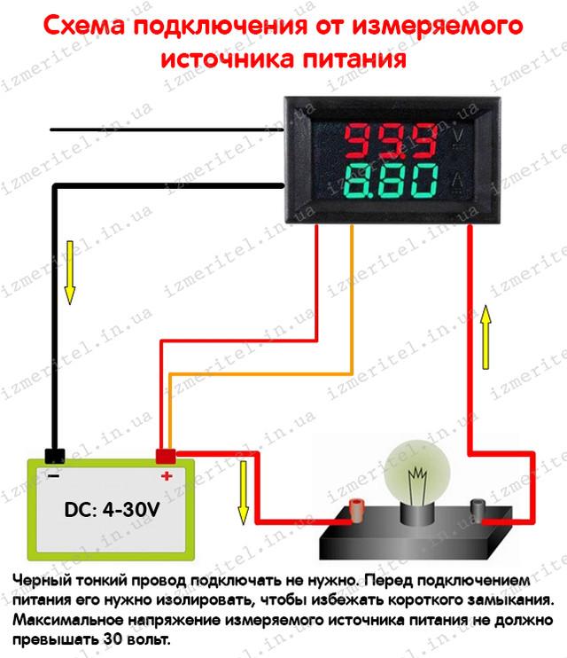 Цифровой вольтамперметр DC 0-100V 10A (Схема подключения)