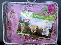 Полуторное одеяло из овечьей шерсти (Лери Макс)