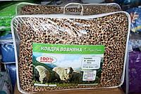Ковдра полуторна з овечої вовни Лері Макс Gold - леопардове