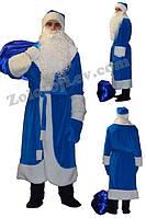 Синий костюм Деда Мороза с бородой и мешком