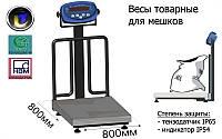 Товарные весы для взвешивания мешков Аксис BDU150С-0808-М-Б, до 150 кг,  размер площадки 800х800 мм