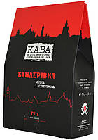 Кофе молотый Кава Характерна Бандерівка, 75 гр