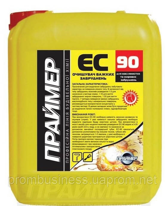 """Очиститель тяжелых масляных и жировых загрязнений (концентрат) ТМ """"ПРАЙМЕР"""" ЕС-90 10л"""