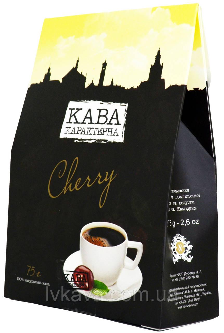 Кофе молотый Кава Характерна Cherry ,75 гр