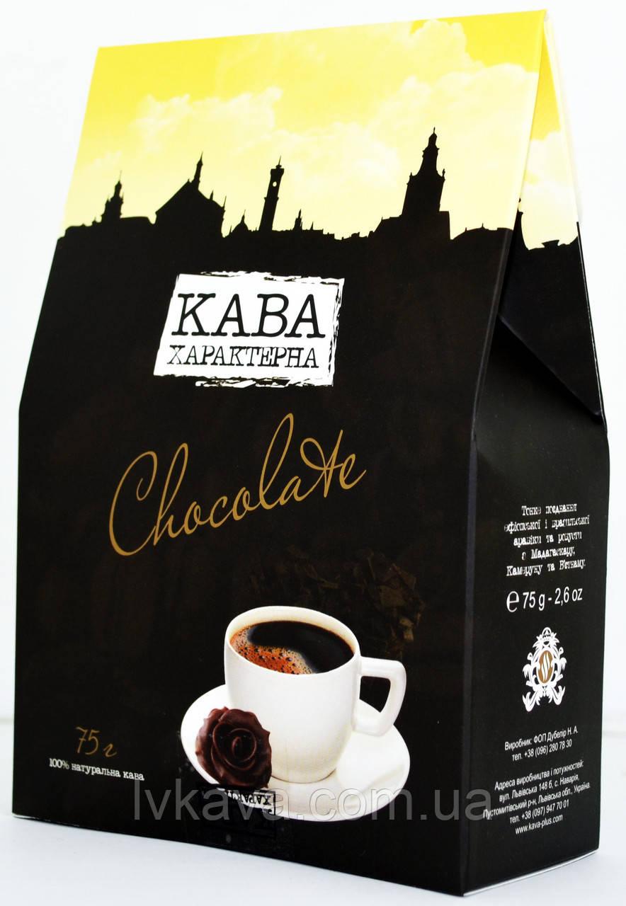 Кофе молотый Кава Характерна Chocolate , 75 гр