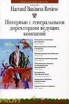Интервью с генеральными директорами ведущих компаний HBR