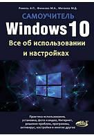 Windows 10. Все об использовании и настройках. Самоучитель