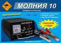 """Зарядное устройство """"КЕНГУРУ МОЛНИЯ 10"""" 10А"""