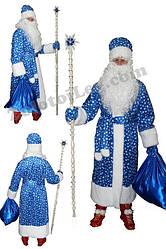 Костюм Деда Мороза синий прокат
