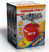 Газовый комплект ПИКНИК- ITALY Rk-2 на 5 литров