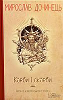 Мирослав Дочинець Карби і скарби